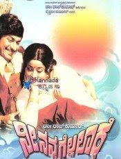 Nee Nanna Gellalare (1981) - Kannada Movie