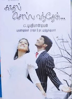 Kadhal Solla Vandhen 2010 Tamil Movie Watch Online