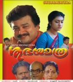 Shubha Yathra (1990) - Malayalam Movie