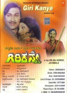 Giri Kanye (1977) Watch Online Free Kannada Movie
