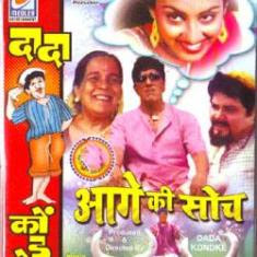 Aage Ki Soch 1988 Hindi Movie Watch Online