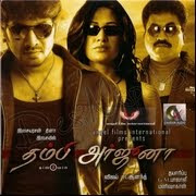 Thambi Arjuna (2010) - Tamil Movie