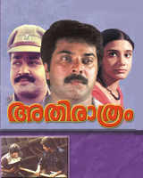 Athirathram (1984) - Malayalam Movie