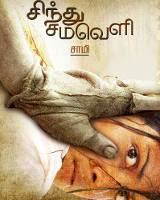 Sindhu Samaveli (2010) - Tamil Movie