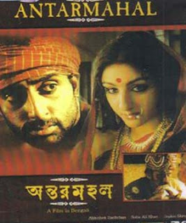 Antarmahal: Views of the Inner Chamber 2005 Bengali Movie Watch Online