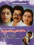 Kudumba Puranam (1988) - Malayalam Movie