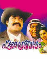 Pattana Pravesham (1988)