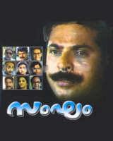 Sankham (1988)