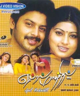 April Madhathil 2002 Tamil Movie Watch Online