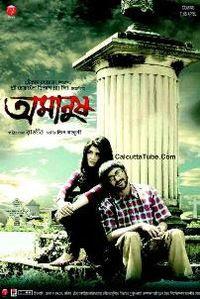 Amanush (2010) - Bengali Movie