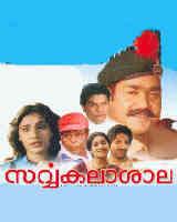Sarvakalasala (1987) - Malayalam Movie