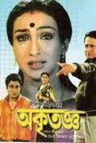 Akritagya (2004) - Bengali Movie