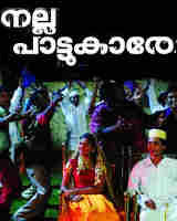 Nalla Pattukare 2010 Malayalam Movie Watch Online