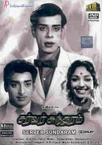 Server Sundaram (1964) - Tamil Movie