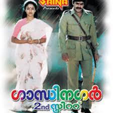 Gandhinagar 2nd Street (1986) - Malayalam Movie