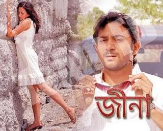 Jeena (2009) - Bengali Movie