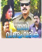 Nandi Veendum Varika 1986 Malayalam Movie Watch Online