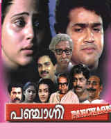 Panchagni (1986 - movie_langauge) - Mohanlal, Murali, Geetha, Thilakan, Nedumudi Venu, Chitra, Prathapachandran, M G Soman