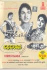 Vidhi Vilaasa (1962 - movie_langauge) -