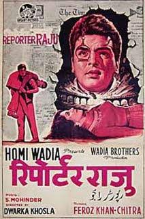 Reporter Raju (1962) - Hindi Movie