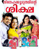 Mummy And Me 2010 Malayalam Movie Watch Online