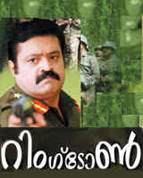 Ringtone (2010) - Malayalam Movie