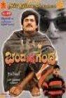 Banda Nanna Ganda (1992) - Kannada Movie