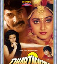 Dhartiputra (1993) - Hindi Movie
