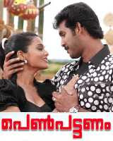 Pennpattanam 2010 Malayalam Movie Watch Online
