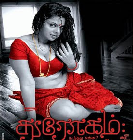 Drogam Nadanthathu Enna (2010) - Tamil Movie