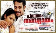 Patham Adhyayam (2010) - Malayalam Movie