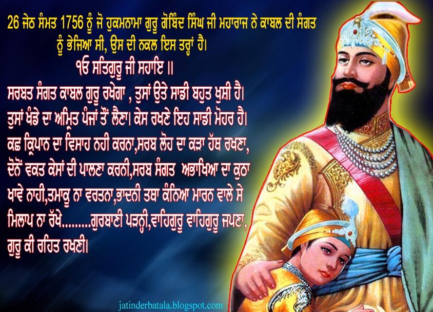 Guru Gobind Singh ji hd Wallpapers Guru Gobind Singh ji