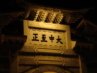 台灣民主紀念館(中正紀念堂)正門的「大中至正」匾額