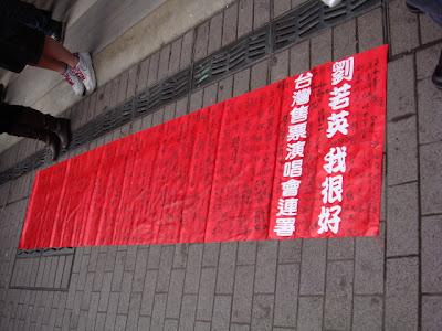 歌迷連署催促劉若英回台開演唱會的布條