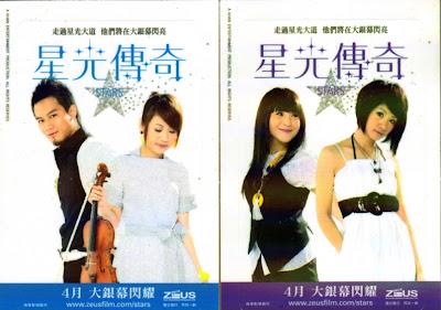 《星光傳奇》票卡貼 左:吳忠明(大Q)、林宜融(Annie) 右:梁文音(巴冷)、李千娜