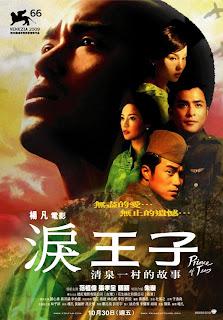《淚王子─清泉一村的故事》海報