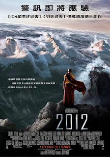 《2012》電影海報
