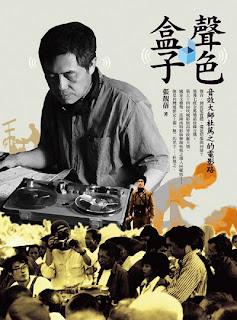 《聲色盒子:音效大師杜篤之的電影路》封面
