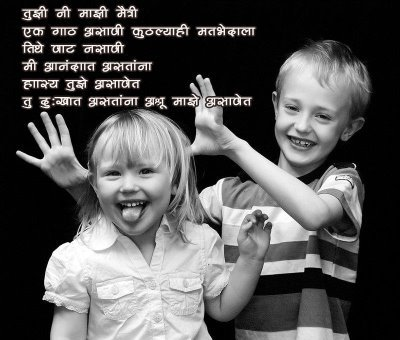 ... Friendship sms | New sms related to Marathi sms and Marathi text