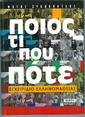 ΠΟΙΟΣ, ΤΙ, ΠΟΥ, ΠΟΤΕ, Εκδόσεις Περίπλους, 2005