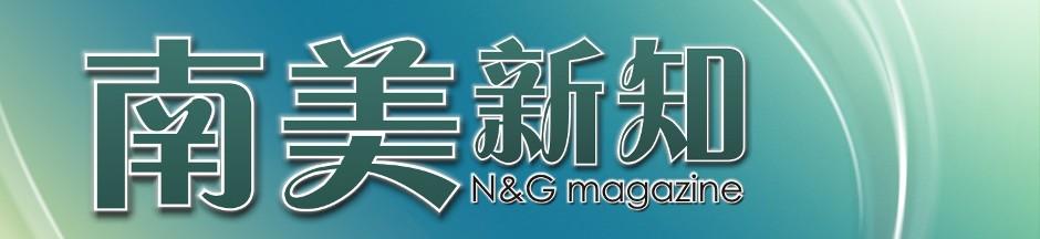 N&G Magazine