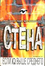 журнал стена #3 (2006)