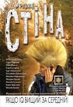 Журнал Стена #1-2 (2010)
