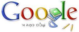 logo google israel