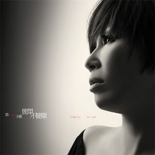 Huang Xiao Hu - Not so Easy album cover