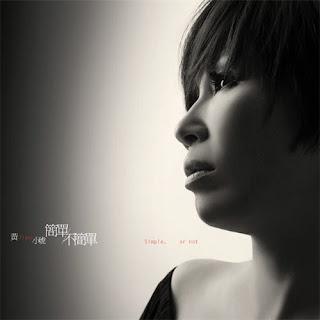 Huang Xiao Hu - Not so Easy album cover