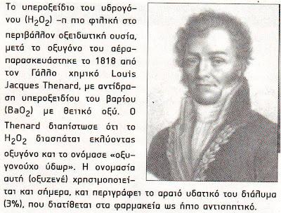 Η άγνωστη «θαυματουργή» θεραπεία