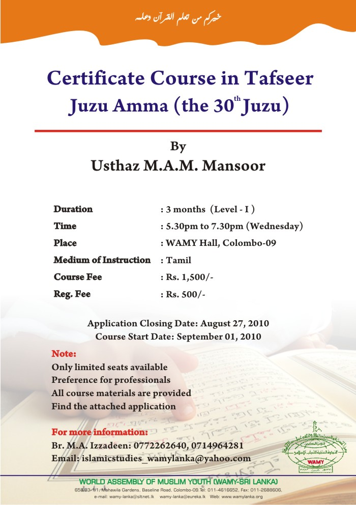 Sri lanka general assembly uk certificate course in tafseer by br by mam mansoor plus duration 3 months level i time 530pm to 730pm wednesday place wamy hall colombo 09 medium of instruction tamil altavistaventures Images