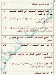 فهرست العدد الأول من صرخة المعتقل