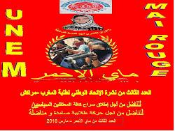 غلاف العدد الثالث من نشرة ماي الأحمر